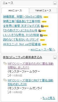 ミクシィ活動.jpg